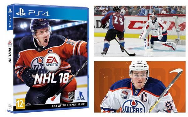 Игра для PS4 NHL 18 [PS4, русские субтитры]